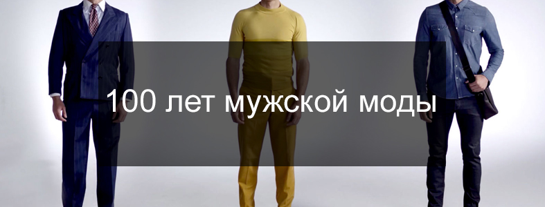 Мужская мода - 100-Years-of-Men's-Fashion-in-3-Minutes
